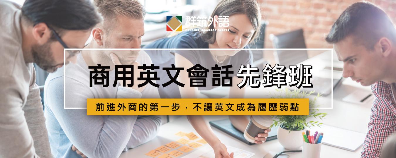 2020商用英文會話 先鋒班!! | 前進外商的第一步,不讓英文成為履歷弱點
