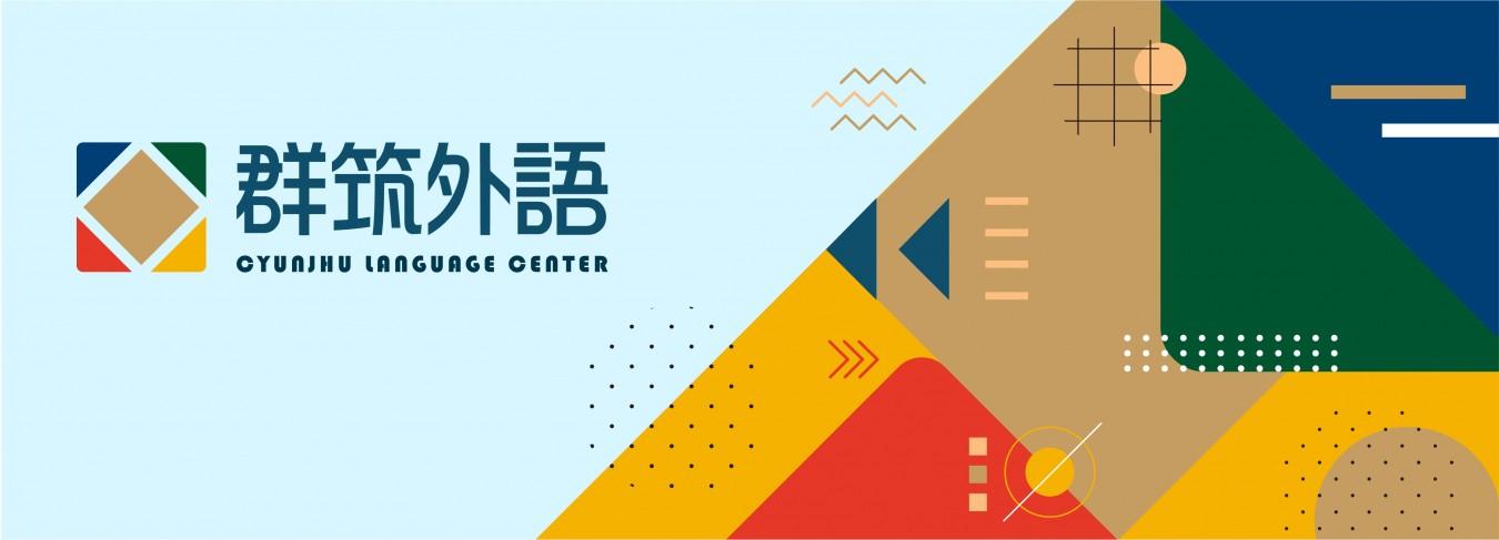 合作夥伴商用英文、企業外派課程、成人德文初學班;群筑英日語——外語第一品牌