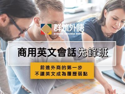 商用英文會話 先鋒班 | 前進外商的第一步,不讓英文成為履歷弱點